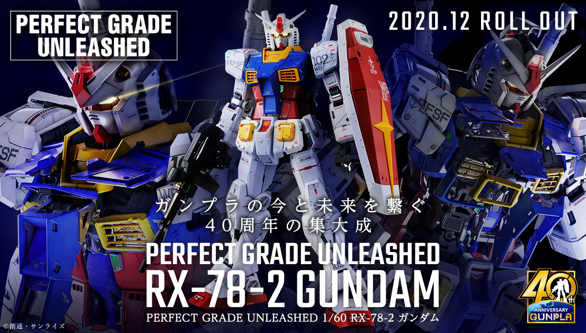 PERFECT GRADE UNLEASHED 1/60 RX-78-2 ガンダム