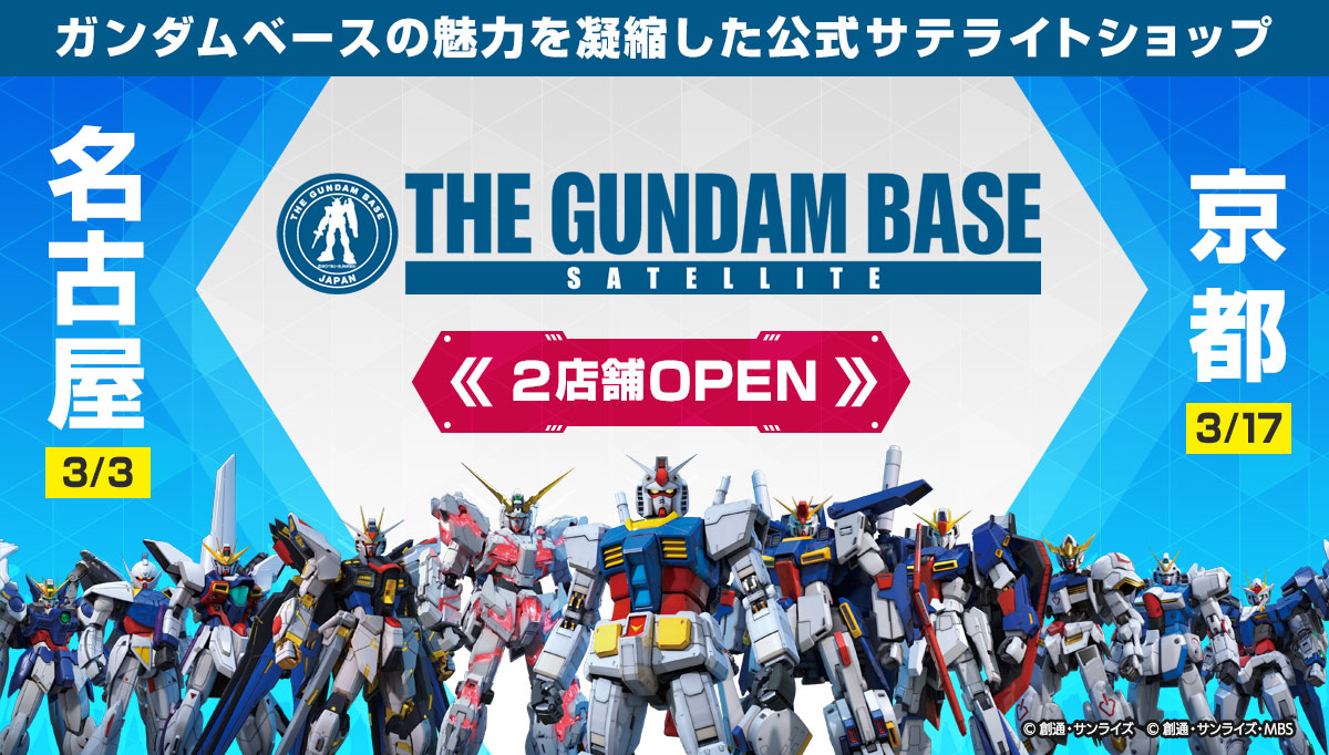 THE GUNDAM BASE SATELLITE 誕生!