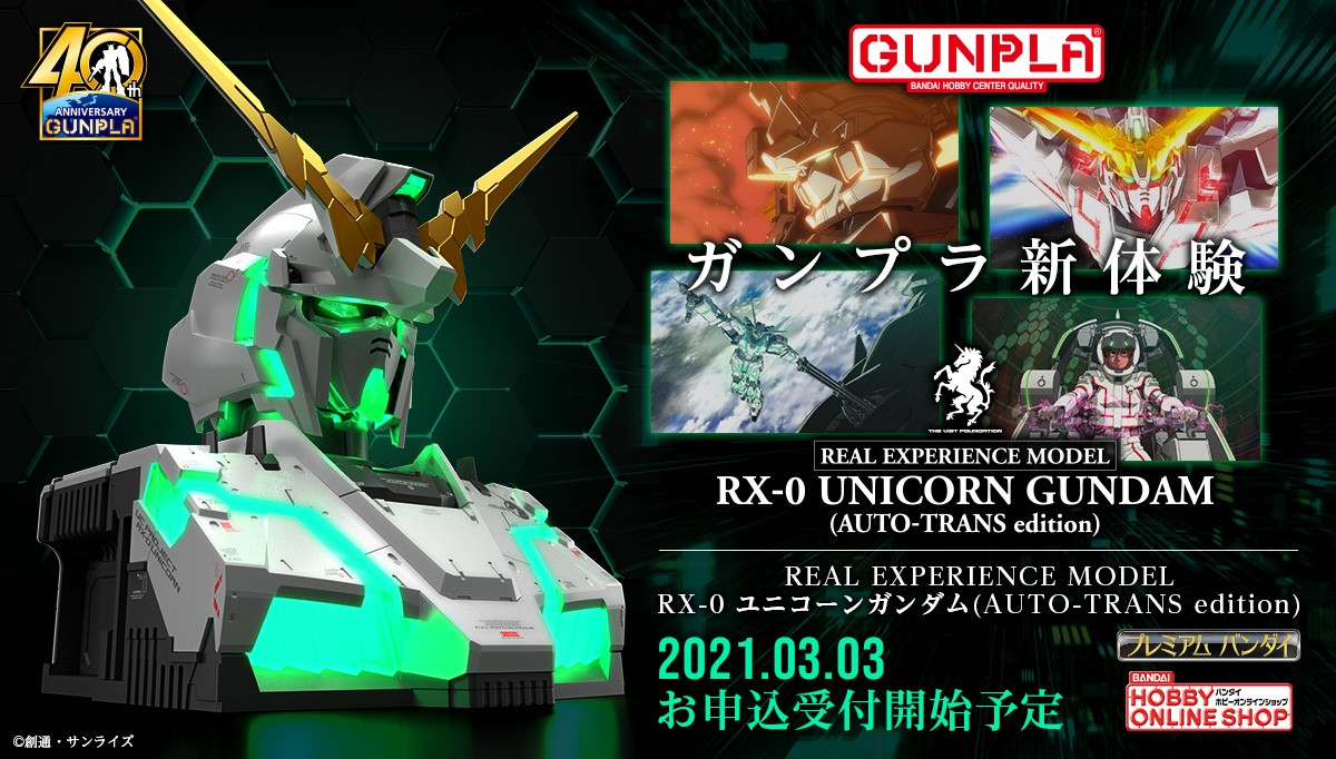 REAL EXPERIENCE MODEL RX-0 ユニコーンガンダム (AUTO-TRANS edition)
