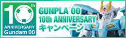 GUNPLA 00 10th ANNIVERSARYキャンペーン