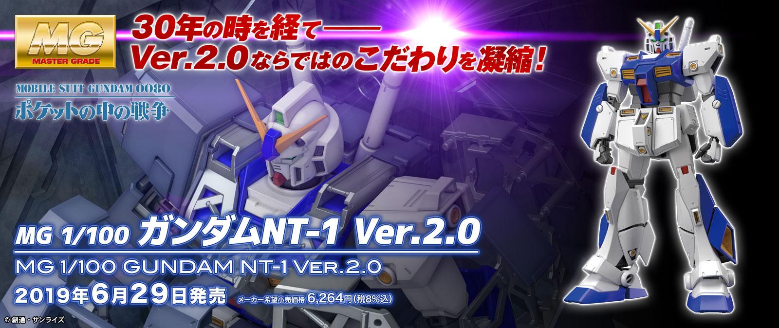 MG RX-78NT-1 高达NT-1 Ver.2.0速览