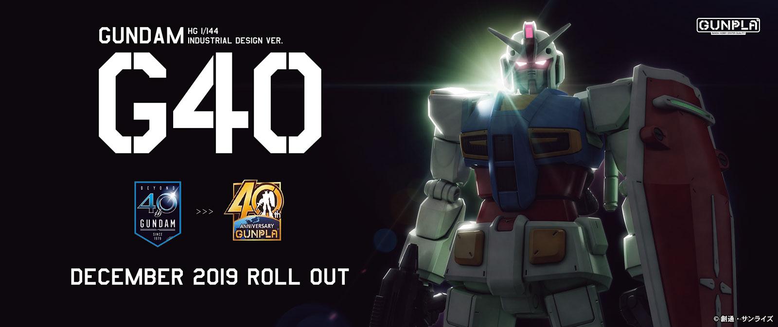 """Road to """"G40″特别声音影像—HG 1/144 高达G40 工业设计版"""