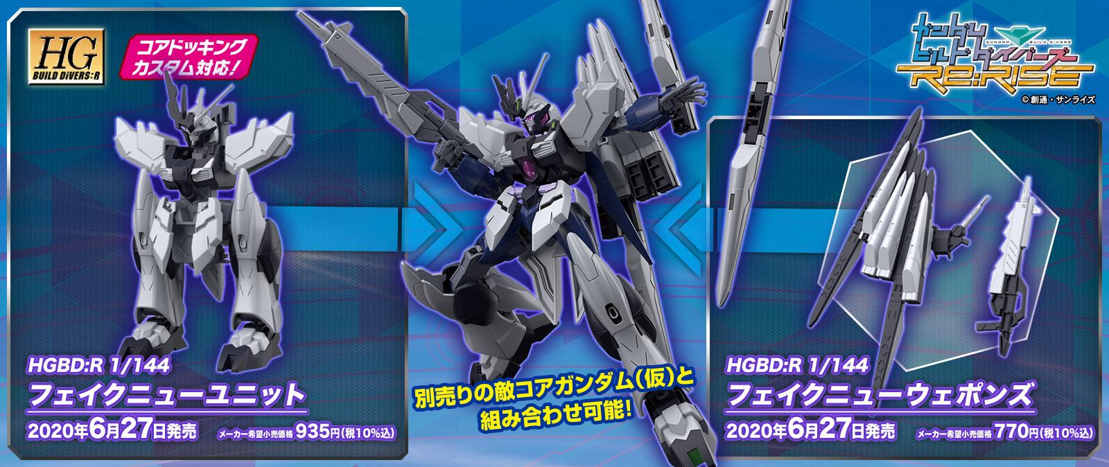 HG AGP-X1/NU 伪ν高达用武器组件(1:144)