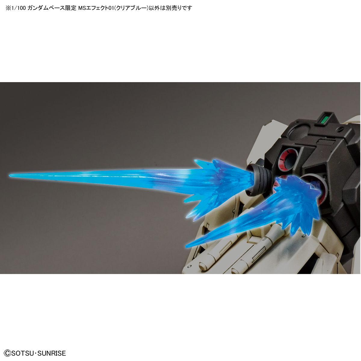 1/100 ガンダムベース限定 MSエフェクト01(クリアブルー) 商品画像
