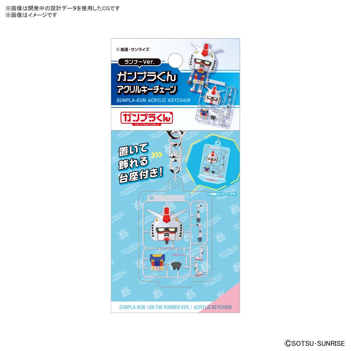 ガンプラくん(ランナーVer.)アクリルキーチェーン 商品画像