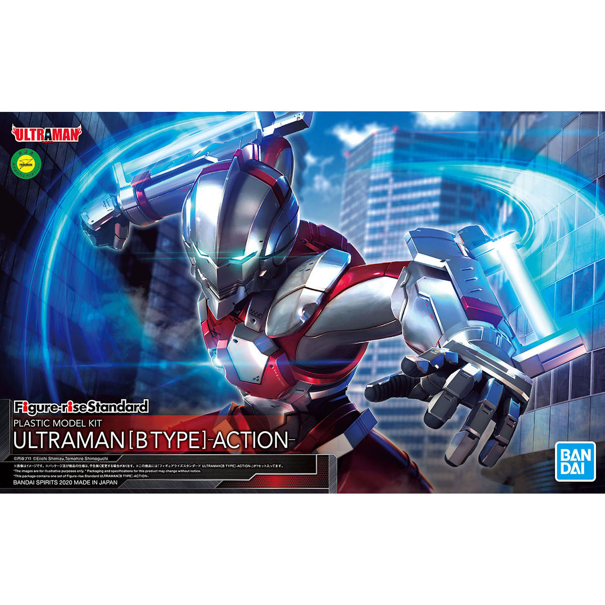 Figure-rise Standard ULTRAMAN [B TYPE] -ACTION- 11
