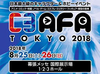 「ガンプラ組み立て体験会」開催情報を追加しました。「C3AFA TOKYO 2018」
