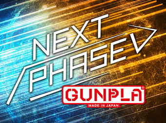 「NEXT PHASE GUNPLA」ブース 展示アイテム情報を更新!!