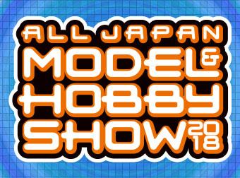 限定品販売など情報追加!「 第58回 全日本模型ホビーショー」更新!