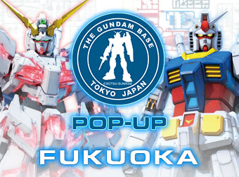 限定商品情報更新!!  「THE GUNDAM BASE TOKYO POP-UP in FUKUOKA」