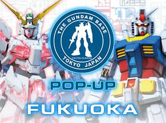 本日より開催!!  「THE GUNDAM BASE TOKYO POP-UP in FUKUOKA」