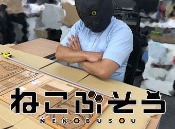開発ブログ更新! 【全日本模型ホビーショー】ねこぶそうジオラマ制作記1
