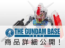 ガンダムベース東京限定品 商品詳細公開 SDCS RX-78-2 ガンダム[クリアカラー]