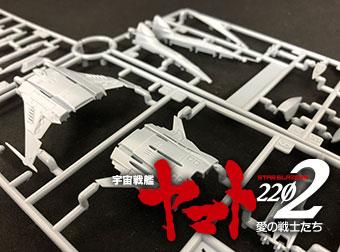 開発ブログ更新! 宇宙戦艦ヤマト2202 愛の戦士たち TV放送開始!