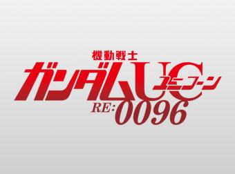 『機動戦士ガンダムUC RE:0096』 BS11 毎週土曜日 よる7時30分~8時00分にて放送中!
