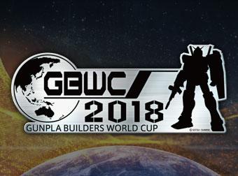 GBWC2018 日本大会 二次審査結果発表!!