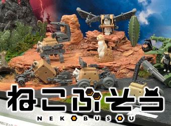 開発ブログ更新! 【全日本模型ホビーショー】ねこぶそうジオラマ制作記2