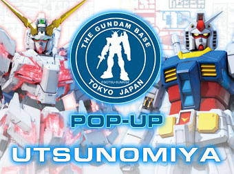 限定品情報更新!!  「THE GUNDAM BASE TOKYO POP-UP in UTSUNOMIYA」