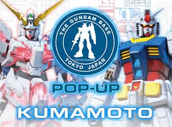 開催決定!!  「THE GUNDAM BASE TOKYO POP-UP in KUMAMOTO」