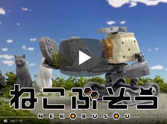 ねこぶそう ニャスタマイズ動画2本公開!!
