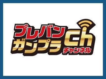 衝撃の新商品発表!プレバンガンプラチャンネル【11月27日18:00〜】放送予定!