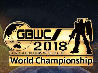 GBWC2018 世界大会決勝戦 ガンダムベース東京 にて開催!