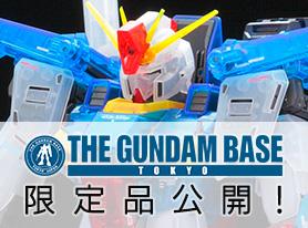 MG 1/100 ダブルゼータガンダム Ver.Ka [クリアカラー] ガンダムベース東京にて販売開始