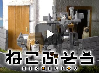 ねこぶそう ニャスタマイズ動画1本公開!!