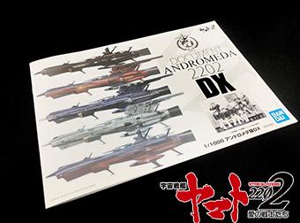 開発ブログ更新!これぞアンドロメダ級DX!!