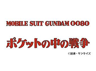 『機動戦士ガンダム0080 ポケットの中の戦争』がBS11にて2019年1月19日(土)よる7時00分から放送開始!