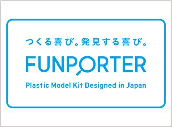 """""""つくる喜び""""""""発見する喜び""""を追求した新ブランド「FUNPORTER」発足!"""
