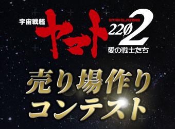 『宇宙戦艦ヤマト2202』売り場作りコンテスト 結果発表