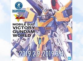 ガンダムベース東京 【販売期間決定!】MG 1/100 V2アサルトバスターガンダム Ver.Ka