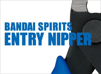 公式ニッパーがついに登場!「BANDAI SPIRITS エントリーニッパー」
