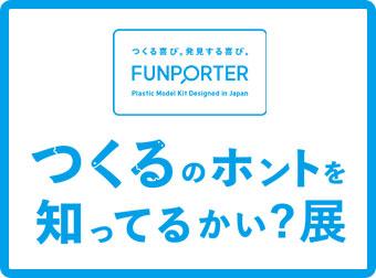 FUNPORTER ブランドムービーを追加!!