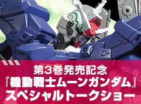 ガンダムベース東京 『機動戦士ムーンガンダム』スペシャルトークショー開催!