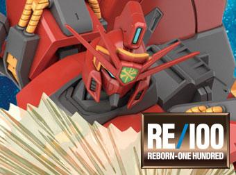 RE/100 1/100 ビギナ・ギナⅡ 商品情報を追加