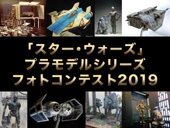 8日より受付開始 「スター・ウォーズ」プラモデルシリーズ BANDAI SPIRITS モデルキットフォトコンテスト2019