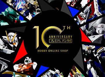 【イベント開催!】ホビーオンラインショップ10周年記念イベント開催!