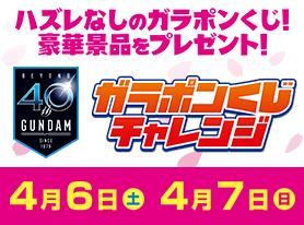 ガンダムベース東京 ガラポンくじチャレンジ開催!