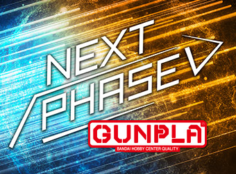 「NEXT PHASE GUNPLA」ブース 展示アイテム情報を更新!