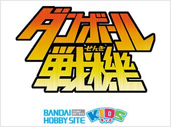 ダンボール戦機 第3話公開!!-HOBBY SITE KIDS-