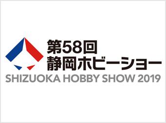 第58回静岡ホビーショー開催!!