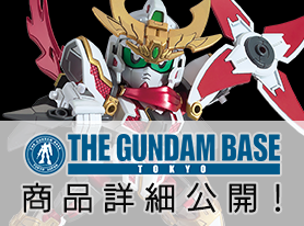 ガンダムベース東京限定品 商品詳細公開 SDBD ガンダムベース限定 RX-零丸(獅子吼)
