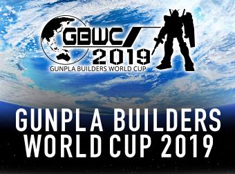 GBWC2019 日本サイトオープン