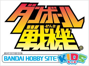 ダンボール戦機 第7話公開!!-HOBBY SITE KIDS-