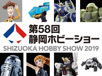 出展情報更新!!第58回静岡ホビーショー