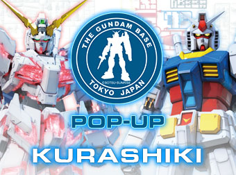 イベント限定アイテム追加!  「THE GUNDAM BASE TOKYO POP-UP in KURASHIKI」