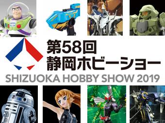 出展情報更新!!あの商品も・・・第58回静岡ホビーショー