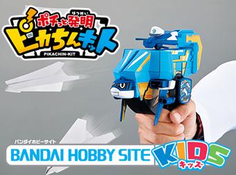 ピカちんストライク!で遊ぼう!動画公開!! -HOBBY SITE KIDS-